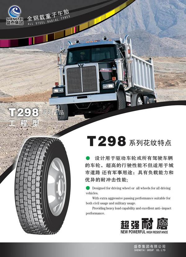 T298-2